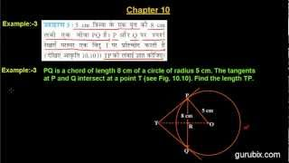 Hindi : Expl 3 : PQ is a chord of length 8 cm of a circle... Ch 10   Math for Class X CBSE Mp3