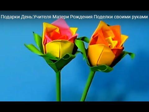 Сделать Подарок Маме День матери 🌸 Оригами Цветы Роза бумаги Поделки 8 марта