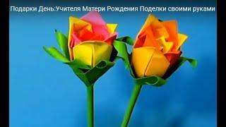 Подарок для мамы ко Дню матери 🌸 Оригами цветов из бумаги 🌸 Оригами Роза из бумаги