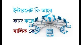 How internet Works in Bangla | Who owns the Internet | ইন্টারনেট কি ভাবে কাজ করে | মালিক কে