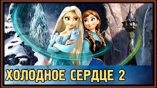 Холодное Сердце 2 - Frozen 2 - Новые подробности - Дата Выхода - 2017