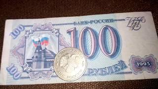 Стоимость монеты 100 рублей 1993 года ММД ЛМД цена банкноты сто рублей Банк России нумизматика