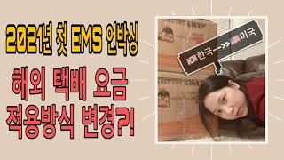 한국에서 미국까지 날아온 EMS택배 언박싱❤️ | 해외…