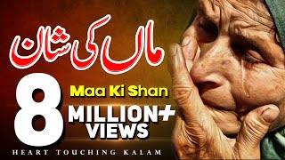 Maa Ki Shan 2020 | New Heart Touching Kalam Punjabi 2020 | Maa Di Shan | Islamic Fsee Production