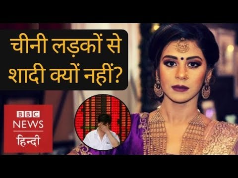 Why Indian Girls and Women don't want to marry Chinese Men? (BBC Hindi)