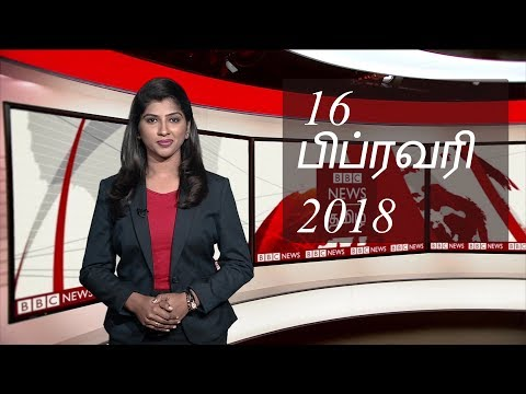 BBC Tamil TV News Bulletin 16/02/18 பிபிசி தமிழ் தொலைக்காட்சி செய்தியறிக்கை 16/02/18