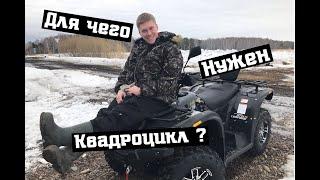 Для чего нужен квадроцикл ? | Трэш-обзор на ATV Stels Leopard