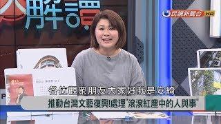 2018.12.7【新聞大解讀】迪化街207博物館 老屋變身免費展覽館!