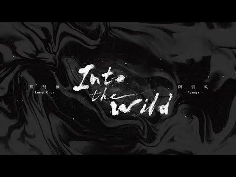 蔡健雅 Tanya Chua -《Into The Wild》 Feat. 阿雲嘎  Official MV