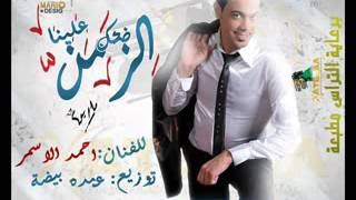 ضحكـ علينا الزمن توزيع عبده بيضه   YouTube