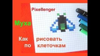 Муха Как нарисовать по клеточкам в тетради Пиксель Арт How to Draw Fly for kids