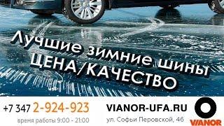 видео Зимние шины Continental - доставка, подбор, цены