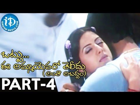 Ottu Ee Ammayi Evaro Teledu Movie Part 4    Aditya Om   Keerthi Chawla   Monika