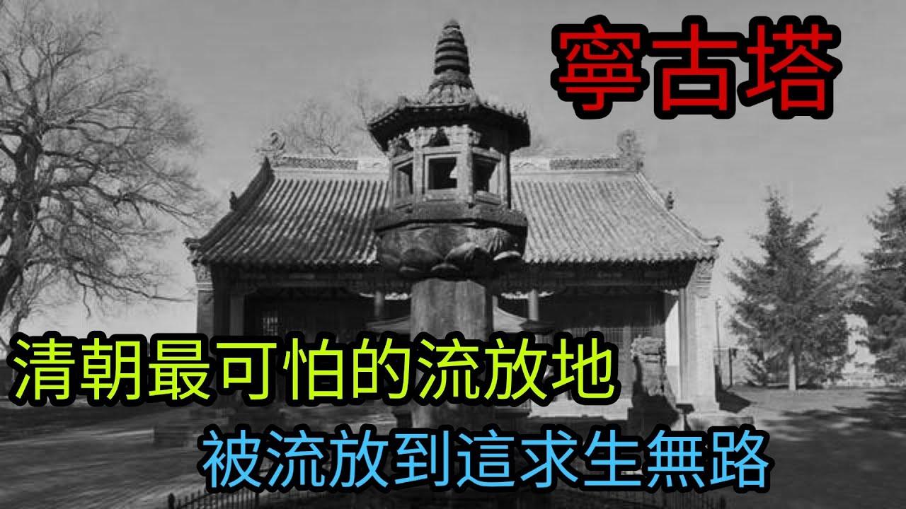 清朝最可怕的流放地 「寧古塔」 ,被流放到這裡的人求生無路