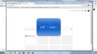 Увеличение\уменьшение экрана в браузерах и ОС