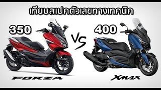 เทียบสเปคตัวเลขทางเทคนิค Honda Forza 350 vs Yamaha Xmax 400