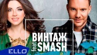 Винтаж ft. Smash - Город Где Сбываются Мечты