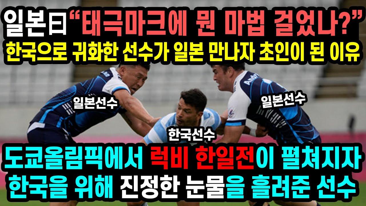 """정말 감사합니다. 일본曰""""태극마크에 뭔 마법 걸었나?"""" 한국으로 귀화한 선수가 일본 만나자 초인이 된 이유, 도쿄올림픽에서 한국을 위해 진정한 눈물을 흘린 선수"""