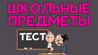 Тест на ШКОЛЬНЫЕ ЗНАНИЯ. 10 вопросов по школьной программе