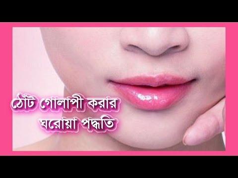 ঠোঁট গোলাপী করার ঘরোয়া পদ্ধতি !! health tips in bangla 2017