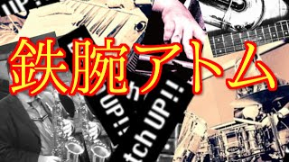 空をこえて、ラララ星のかなた!!」 アニソンカヴァーバンドDetch UP!!です。 演奏中にDJを行っていますが、自作楽曲のタブロイド盤を使用して...