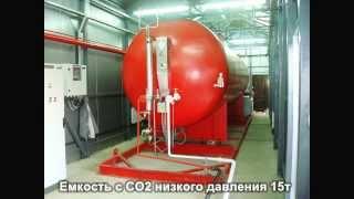 Системы газового пожаротушения СО2(, 2013-10-31T13:28:24.000Z)