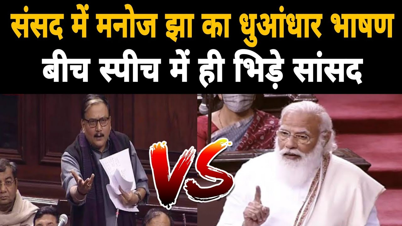 professor Manoj Kumar Jha का संसद में धमाकेदार भाषण, Manoj Kumar Jha speech in sansad, TN