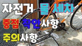 자전거 간편 물 세차 …