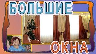 Шторы на большие и длинные окна для зала, кухни, спальни, детской.