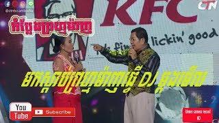 CTN live 2018, funny video,pak mi ,ctn comedy ,CTN,CBS ,Comedy,CTN,Prom mach Khmer Gamera record HD