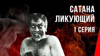 Сатана ликующий (1 серия) (1917) фильм смотреть онлайн