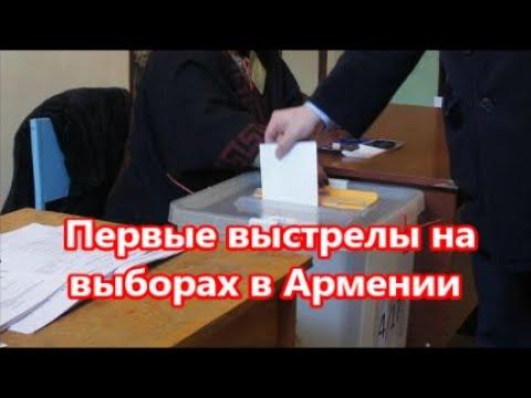 Первые выстрелы на выборах в Армении