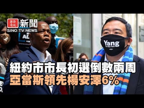 市長初選倒數 亞當斯領先楊安澤6% MTA 領導層重組 範伯格提名為主席 紐約新聞 06/08/21