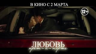 Любовь прет-а-порте (фильм 2017) 12+