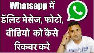 How To Recover Whatsapp Deleted Messages In Hindi II Recover Deleted Messages In Whatsapp In Hindi