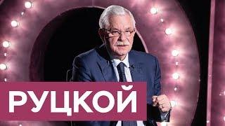 Смотреть видео Александр Руцкой — бывший вице-президент России / «На троих» онлайн