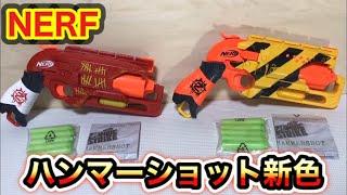 ナーフ #NERF #ナフ太郎 #NERFTARO Nerf Zombie Hammer Shot→https://amzn.to/2SN9a4M NERF Zombie Strike Hammershot Stripes (Amazon Exclusive) ...