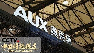 《中国财经报道》格力实名举报奥克斯生产销售不合格空调 20190611 15:00 | CCTV财经
