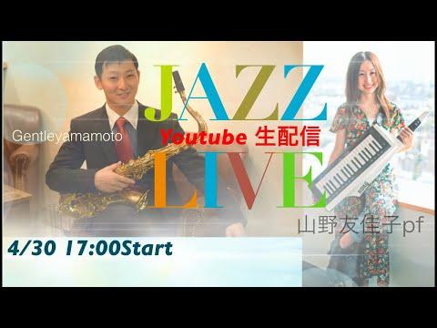17:00〜生配信Jazz live ☆Gentle 山本&山野友佳子pf
