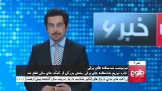 TOLOnews 6 pm News 21 August 2015 /طلوع نیوز ۳۰ اسد ۱۳۹۴