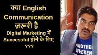 Does English speaking matter in Digital Marketing Job? Digital Marketing Training in Bangalore