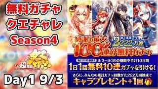 【黒猫のウィズ】無料ガチャクエチャレ! Season4 Day1 9/3のサムネイル