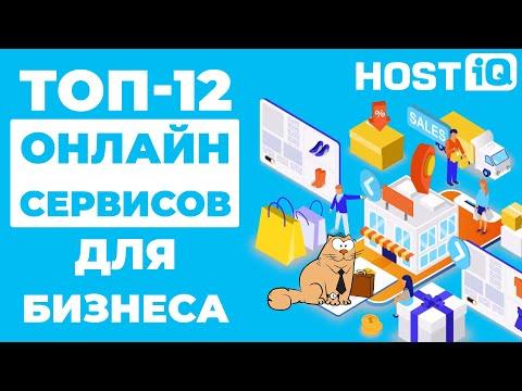 ТОП-12 онлайн сервисов для предпринимателей и малого бизнеса