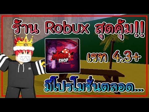 ร้านขาย Robux สุดโครตคุ้มเรท 4.3+!!