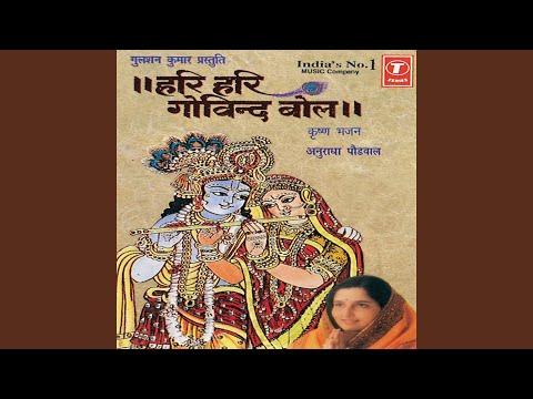 He Krishna Govind Hare Murare