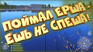 Ерш на Волхове • Русская рыбалка 4 • Ловля на фидер