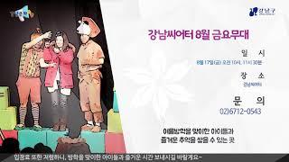 강남문화톡톡 - 8월 행사 일정