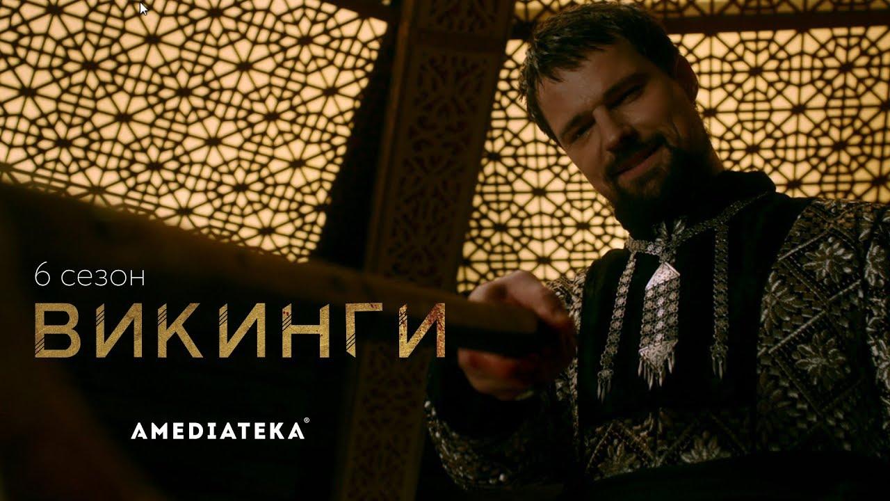 Vikingi 6 Sezon Trejler Youtube