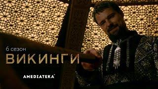 Викинги | 6 сезон | Трейлер