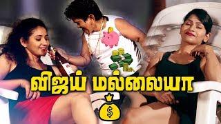Vijay Mallaya | Tamil Web Series | Comedy Web Series | Tamil Comedy